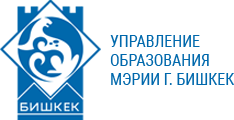 Управление образования Мэрии г. Бишкек