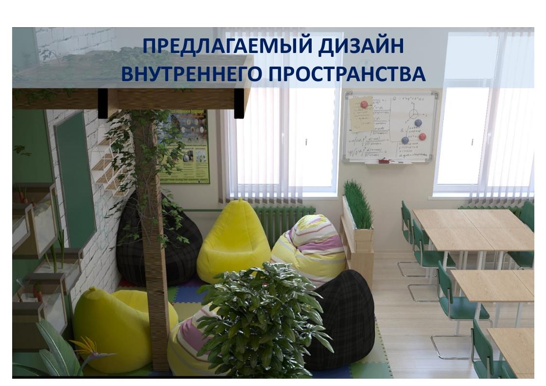 Концепт-дизайн внутреннего пространства центров